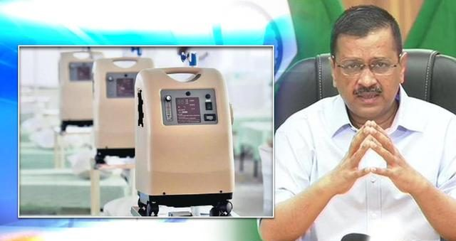 Home delivery of Delhi Oxygen Concentrator Banks announced by CM Kejriwal